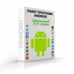 Пакет программ Android Школьный 5-11 класс Старший (45)